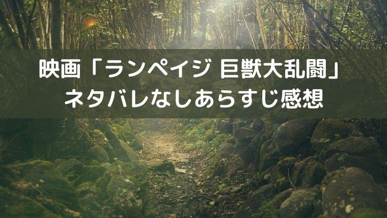 映画「ランペイジ巨獣大乱闘」ネタバレなしあらすじ感想アイキャッチ